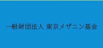 一般財団法人 東京メザニン基金