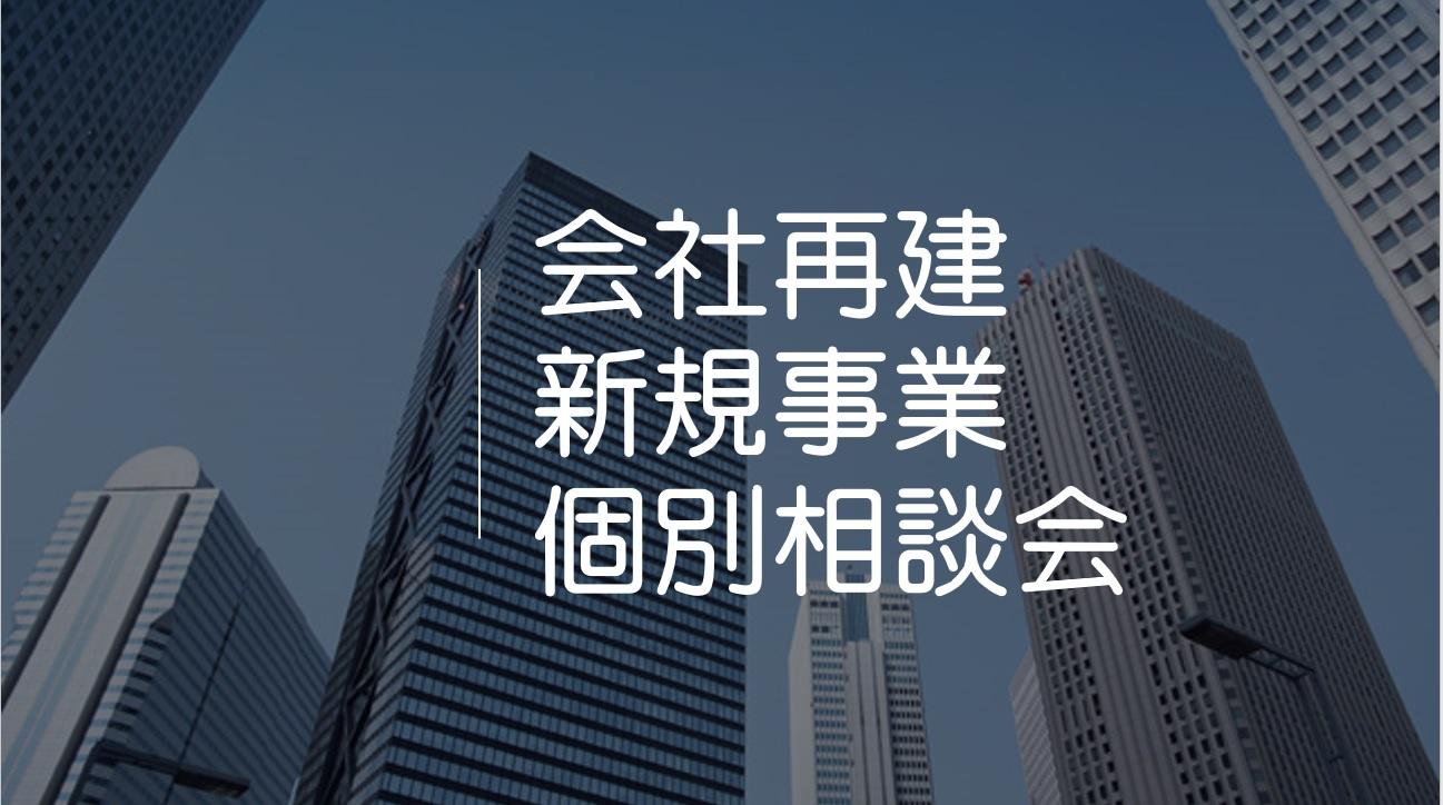 会社再建・新規事業個別相談会.jpg