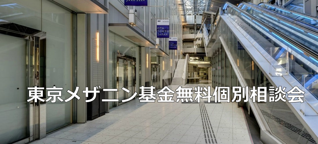 東京メザニン無料個別相談会.jpg